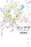 カンテラ (月刊少年マガジンコミックス)