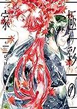 極彩の家(5) (ウィングス・コミックス)