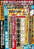 週刊ポスト 2018年 7/27 号 [雑誌]