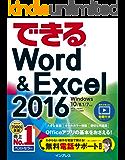 できるWord&Excel 2016 Windows 10/8.1/7対応 できるシリーズ