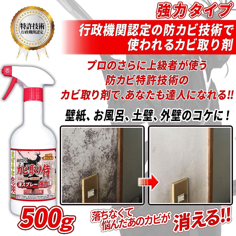 Amazon カビ取り侍 液スプレー 500g 強力タイプ 風呂 部屋の壁紙 土