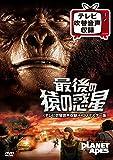 最後の猿の惑星(テレビ吹替音声収録)HDリマスター版 [DVD]