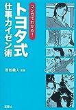 マンガでわかる! トヨタ式仕事カイゼン術 (宝島SUGOI文庫)