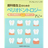 デンタルハイジーン別冊 歯科衛生士のためのペリオドントロジー