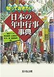 知っておきたい日本の年中行事事典