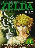 ゼルダの伝説 トワイライトプリンセス (1) (てんとう虫コミックススペシャル)