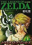 ゼルダの伝説 トワイライトプリンセス 第1巻(コミック)