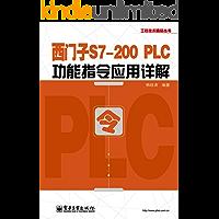 西门子S7-200 PLC功能指令应用详解 (工控技术精品丛书)