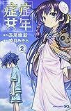症年症女 2 (ジャンプコミックス)