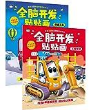 全腦貼貼畫:工程車輛+交通工具(套裝共2冊)(封面隨機)