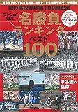 夏の高校野球第100回記念 名勝負ランキングベスト100 [特別付録CD:甲子園の詩~敗れざる君たちへ~/阿久悠] (B.B.MOOK1414)