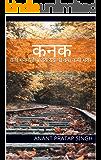 कनक: चली मनमर्जियां तेरी रही थी क्या कमी मेरी। (Hindi Edition)