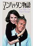 マンハッタン物語 [DVD]