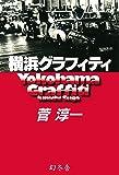 横浜グラフィティ