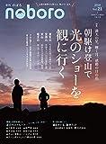 季刊のぼろ Vol.21