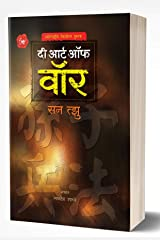 The Art Of War (Marathi Edition) Kindle Edition