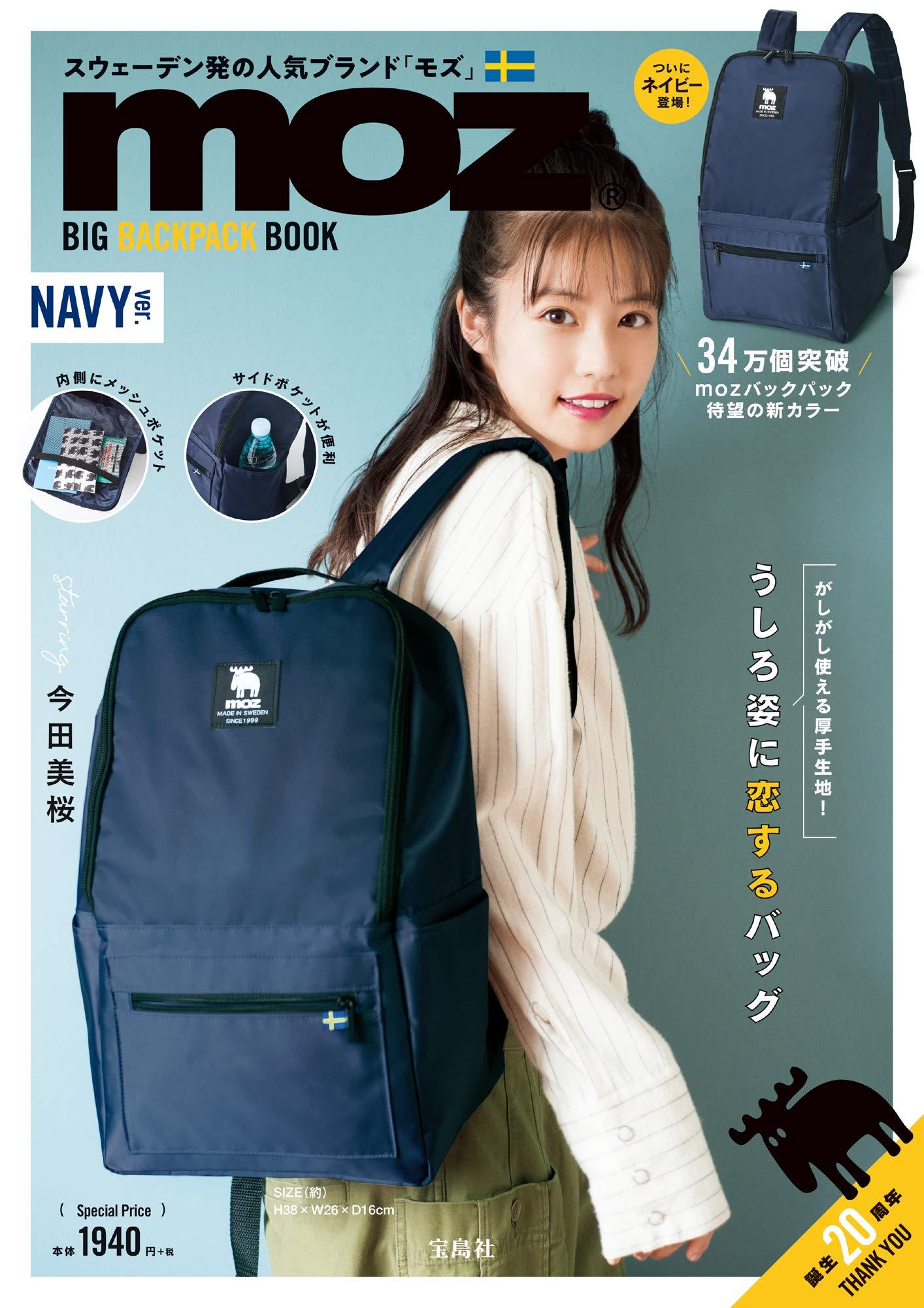MOZ Big Backpack Book Navy Ver. (Variety) : 9784800288813: Amazon.com: Books