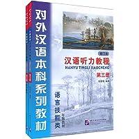 汉语听力教程(第3册)(修订本):1年级(附学习参考1本+MP3光盘1张)