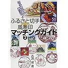 ふるさと切手+風景印マッチングガイド〈2〉―切手男子も再注目!