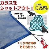 BetterLife (3サイズから選べる) ゴミネット ゴミ袋 約7~10個用 /2x3mサイズ カラス 鳩 犬 ネコ 除け 細かい網目 くくり付け用のヒモ付 ネット周囲におもりロープ入