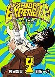 SHIORI EXPERIENCE ジミなわたしとヘンなおじさん(4) (ビッグガンガンコミックス)
