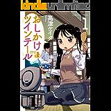 おしかけツインテール 1巻 (まんがタイムコミックス)