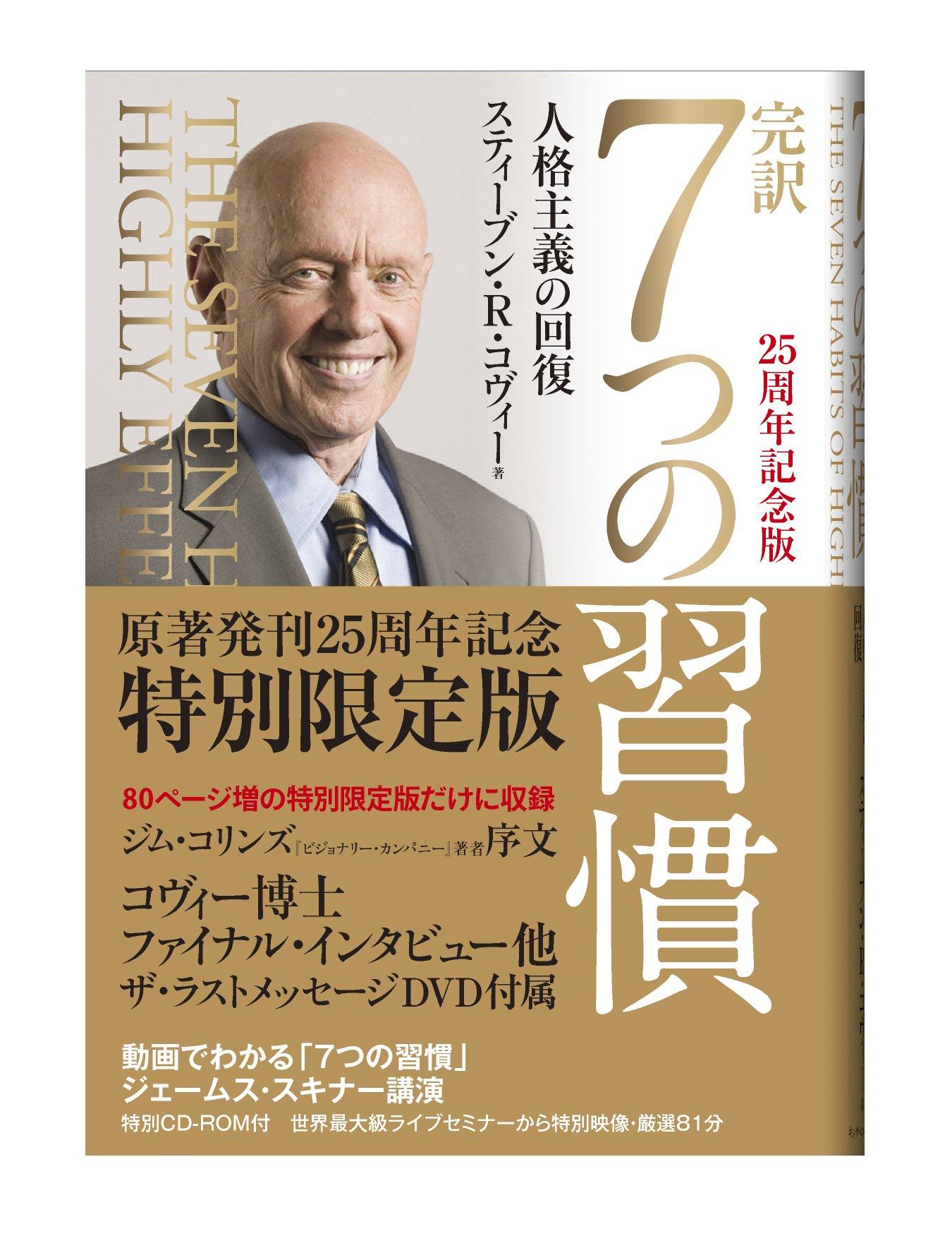 完訳7つの習慣 25周年記念版 | スティーブン・R・コヴィー ...