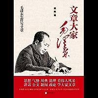 """毛泽东怎样写文章:国内唯一研究毛泽东怎样写文章的专著。《人民日报》全版刊发,一经发表引起全国轰动。人民日报副总编、新闻总署副署长梁衡最新力作。从文章形式、写作方法和修辞手法等方面,多角度全方位分析毛泽东文章之与众不同之处。已故国学大师季羡林曾感动推荐。""""他总能将这一种政治抱负,化作美好的文学意境。在并世散文家中,能追求、肯追求这样一种境界的人,除梁衡以外,尚无第二人。"""" ... (全国语文特级教师推荐书系)"""
