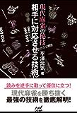 現代麻雀の秘技 相手に対応させる技術 (マイナビ麻雀BOOKS)