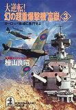 大逆転!幻の超重爆撃機「富嶽」3~ヨーロッパ戦線に急行せよ~ (光文社文庫)
