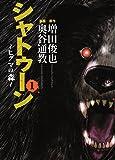 シャトゥーン 〜ヒグマの森〜 1 (ヤングジャンプコミックス)