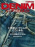 別冊Lightning Vol.144 DENIM インディゴスタイル (エイムック 3172 別冊Lightning vol. 144)