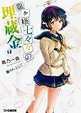 龍ヶ嬢七々々の埋蔵金11 (ファミ通文庫)