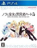 ノラと皇女と野良猫ハート2 - PS4 (【永久封入特典】ChaosTCG PRカード)