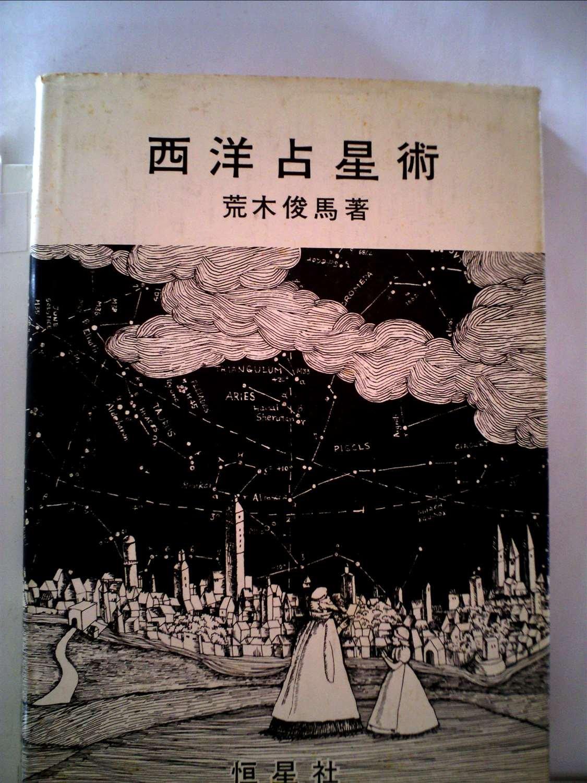西洋占星術 (1963年) | 荒木 俊...