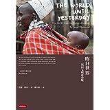昨日世界:找回文明新命脈(暢銷慶祝版): The World Until Yesterday: What Can We Learn from Traditional Societies? (人類大歷史三部曲 Book 3) (Traditional