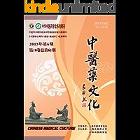 中医药文化2015年第6期