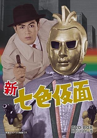「新七色仮面」の画像検索結果