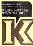 高教版Python语言程序设计冲刺试卷(含线上题库)