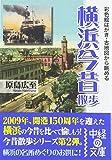 彩色絵はがき・古地図から眺める横浜今昔散歩 (中経の文庫)