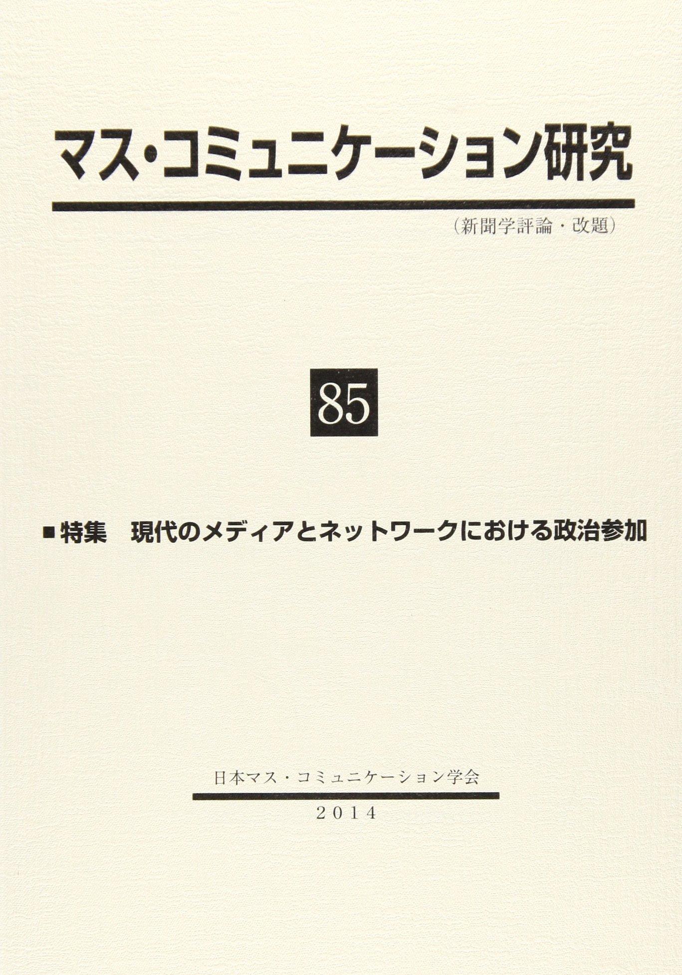 Read Online Tokushū gendai no media to nettowāku ni okeru seiji sanka pdf