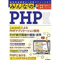 みんなのPHP 現場で役立つ最新ノウハウ!