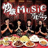 炒飯MUSIC(通常盤)