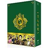 【早期購入特典あり】貴族探偵 DVD-BOX(メインビジュアルクリアファイル(B6サイズ))付