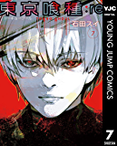 東京喰種トーキョーグール:re 7 (ヤングジャンプコミックスDIGITAL)