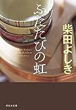 ふたたびの虹 (祥伝社文庫)