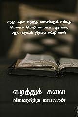 எழுத்துக் கலை (Tamil Edition) Kindle Edition