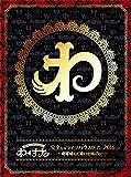 完全なるライブハウスツアー2016 ~猫耳捨てて走り出すに゛ゃー~(Blu-ray Disc3枚組)(スマプラ対応)