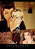 JAPANESQUE(DVD+CD+豪華ブックレット付) [DVD]
