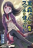 黒森さんはスマホが使えない 2 (MFコミックス アライブシリーズ)